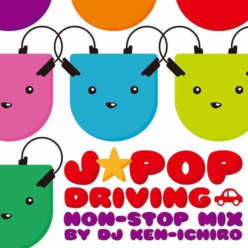 NON-STOP音源/MIX CD制作